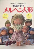 米山京子のメルヘン人形(マイライフデラックスシリーズ7)