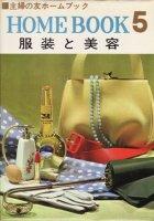 服装と美容(主婦の友ホームブック5)