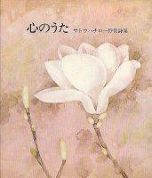 心のうた-サトウハチロー抒情詩集-