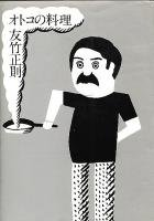 オトコの料理