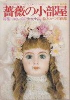 薔薇の小部屋 1978年秋の号