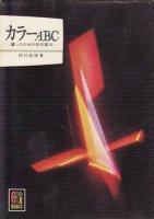 カラーブックス108) カラーABC <BR>−暮しのための色彩案内