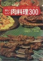 おいしい肉料理300(おいしい献立シリーズ第1集)