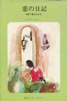 恋の日記-素足で駆ける少女-