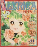 リリカ 創刊号(1976年11月 ばらの号)