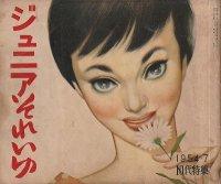 ジュニアそれいゆ 1954年7月 夏号 (10代特集)