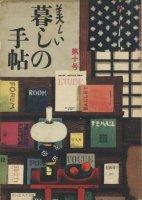 美しい暮しの手帖 10号 (一世紀)