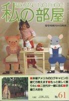 私の部屋 1982年夏の号(No.61)