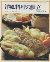 洋風料理の献立—ふだんの日、休日、おもてなしに(tomo SERIES)