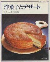 洋菓子とデザート—やさしい基本と応用(tomo SERIES)