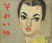 それいゆ No.32 特集:魅力の探求(1954/winter)