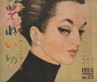 それいゆ No.33 特集:希望を育てる(1955/spring)