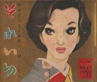 それいゆ No.42 特集:おしゃれ(1956年12月号)