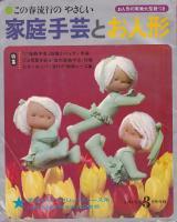 家庭手芸とお人形(主婦と生活 昭和42年3月号付録)