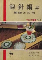 鈎針編み 基礎と応用(手芸入門叢書No.3)