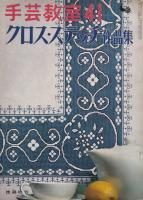 手芸教室 クロス・ステッチ作品集