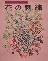 花の刺繍(婦人画報デザイン)