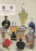 <img class='new_mark_img1' src='https://img.shop-pro.jp/img/new/icons50.gif' style='border:none;display:inline;margin:0px;padding:0px;width:auto;' />カラーブックス80) 香水−世界の香水のすべて−