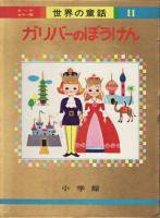<img class='new_mark_img1' src='//img.shop-pro.jp/img/new/icons55.gif' style='border:none;display:inline;margin:0px;padding:0px;width:auto;' />世界の童話11 オールカラー版 ガリバーのぼうけん