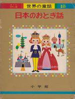 <img class='new_mark_img1' src='//img.shop-pro.jp/img/new/icons55.gif' style='border:none;display:inline;margin:0px;padding:0px;width:auto;' />世界の童話18 オールカラー版 日本のおとぎ話