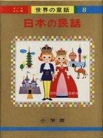 <img class='new_mark_img1' src='https://img.shop-pro.jp/img/new/icons50.gif' style='border:none;display:inline;margin:0px;padding:0px;width:auto;' />世界の童話8 オールカラー版<BR>日本の民話