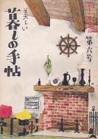 美しい暮しの手帖 6 <昭和24年季刊4号>