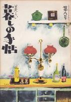 美しい暮しの手帖 8 <昭和25年季刊2号>