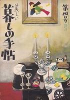 美しい暮しの手帖 4 <昭和24年季刊2号>