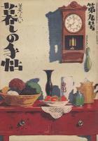 美しい暮しの手帖 9 <昭和25年季刊3号>