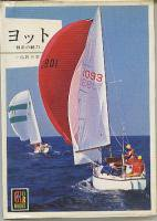カラーブックス428) ヨット -帆走の魅力-