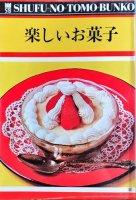 楽しいお菓子(主婦の友文庫)