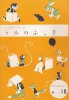 うみのふしぎ(雨の日文庫)