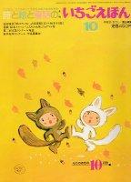 月刊いちごえほん 昭和56年もりあきの10月号