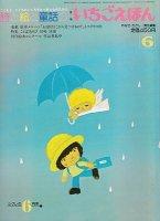月刊いちごえほん 昭和56年シグレの6月号
