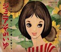 ジュニアそれいゆ 1958年7月 NO.22 (特集:充実した夏休みのために)