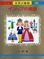 <img class='new_mark_img1' src='//img.shop-pro.jp/img/new/icons55.gif' style='border:none;display:inline;margin:0px;padding:0px;width:auto;' />世界の童話16  オールカラー版 イソップの絵話