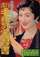 流行手藝の実習書(主婦の友 昭和30年2月号付録)