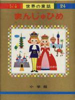 <img class='new_mark_img1' src='//img.shop-pro.jp/img/new/icons55.gif' style='border:none;display:inline;margin:0px;padding:0px;width:auto;' />世界の童話24 オールカラー版 まんじゅひめ