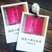 【新刊】 「佐賀の郷土玩具」