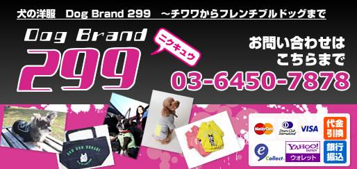 犬の洋服 Dog Brand 299 〜チワワからフレンチブルドッグまで