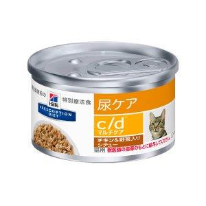 ヒルズ c/dマルチケア チキン&野菜入りシチュー(缶) 猫用