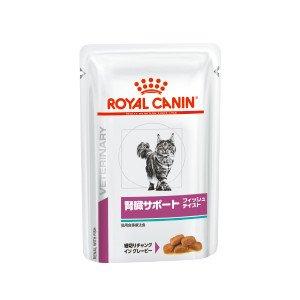 ロイヤルカナン 腎臓サポートフィッシュテイスト ウェット(パウチ) 猫用