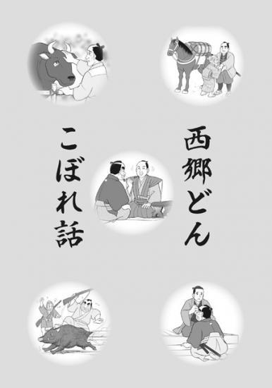 徳の交わり 西郷隆盛と菅実秀 魂のふれあい
