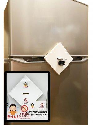 超強力な冷蔵庫の鍵ロック 取れない蔵 3桁ダイヤル式鍵ロックセット