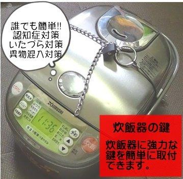 炊飯器の鍵 南京鍵セット