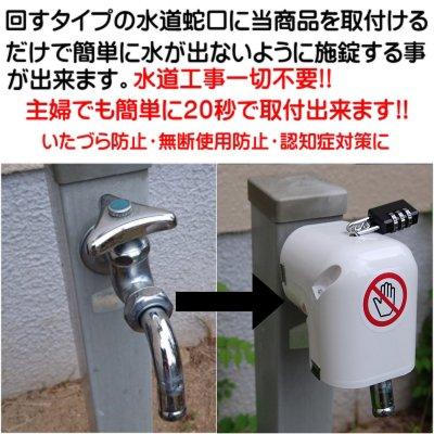 水道蛇口をそのままに加工せず止水でき...