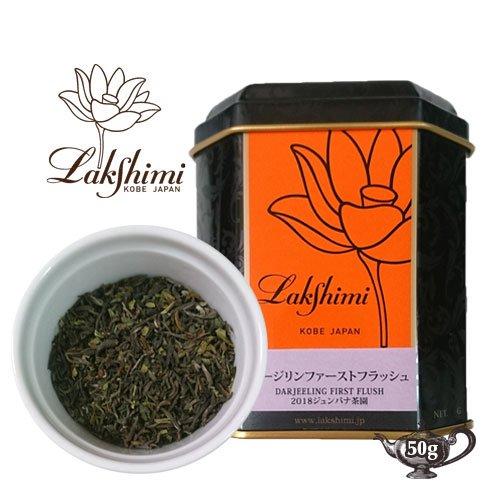 Lakshimi<br>ダージリン2018年<br>ファーストフラッシュ ジュンパナ茶園
