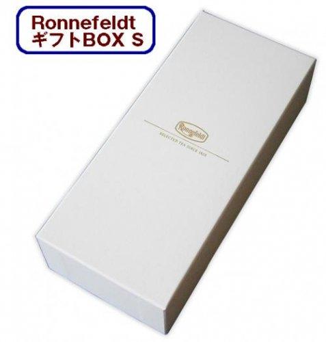 Ronnefeldt<br>ギフトボックス S<br>