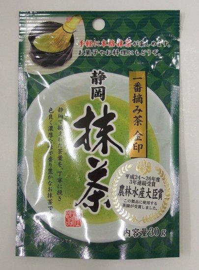 静岡抹茶 一番摘み茶 金印