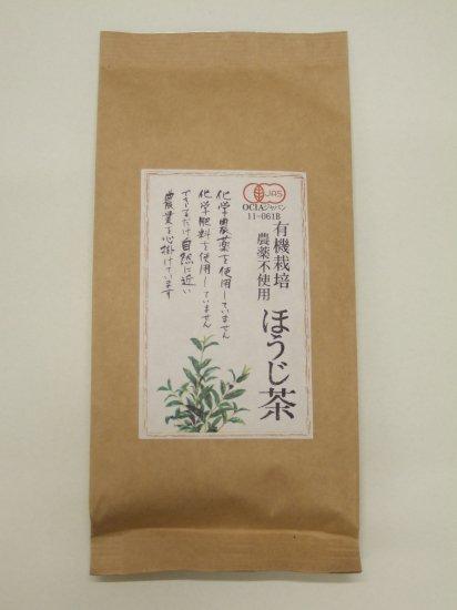 有機栽培 ほうじ茶